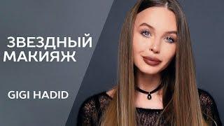 Звездный макияж: Джиджи Хадид / Celebrity Makeup: Gigi Hadid / Kate Euphoria