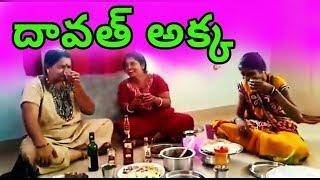అక్క దావత్|My Village Show|My Village Dence Jokes|village comedys Videos