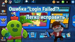 """ОШБИКА """"Login Failed в Brawl Stars - ЧТО ДЕЛАТЬ ?"""