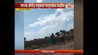 Ahmednagar,Shrigonda Attack On Women And Naked Update At 10 AM