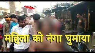 Woman stripped and assaulted in Bihar  बिहार में दिनदहाड़े महिला को नंगा घुमाया