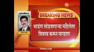 Ahmednagar,Shrigonda Attack On Women And Naked