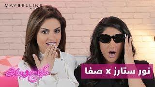 Noor Stars takes on a difficult challenge in Makyaj Wa Banat! نور ستارز في تحدي صعب في مكياج وبنات