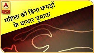 50 Top News: Arrah: Woman Thrashed, Paraded Naked in Bihar | ABP News