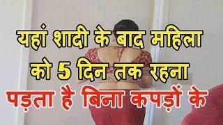 यहां शादी के बाद महिला को 5 दिन तक रहना पड़ता है बिना कपड़ों के