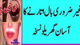 Beauty tips in Urdu gair zarori balon ka khatma  gair zarori balon ki tips  hair removing tips