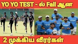 Yo Yo Test - இல் Fail ஆன 2 முக்கிய வீரர்கள் | 2 Star Indian Players Failed In YO YO Test | YO YO
