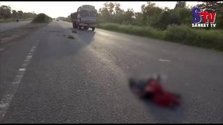 Naked Dead Body Of A Woman Found In Balasore | Sanket Tv