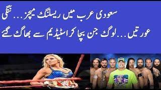 Saudi Arabia WWE Wrestling Naked Women People Protest