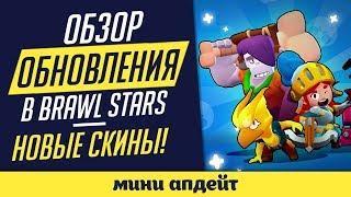 ПОЛНЫЙ ОБЗОР ЖЕСТКОГО ОБНОВЛЕНИЯ В BRAWL STARS! ГЛОБАЛЬНЫЙ РЕЛИЗ СКОРО?! ИГРА ГОТОВА К РЕЛИЗУ!