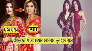 মা-মেয়ে  যাঁদের দেখলে বোন বলে ভুল হতে পারে | Bollywood Actress | Celebrity Today