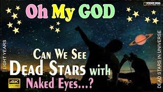 OMG   Can See Dead Stars with Naked Eyes....?   4k