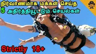 5 Shocking Things Done By Naked People | Tamil -Mr. Tamizhan