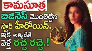 This Actress Started Kamasutra Business || Bollywood Celebrity News updates || Jilebi