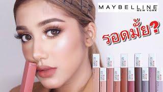 รีวิว : Maybelline New York Super stay matte ink UN-NUDE 10 เฉดสีใหม่! รอดหรือไม่ ไปดูกัน!