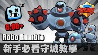 Brawl Stars | Robo Rumble | 新手必看守城教學 6:00+