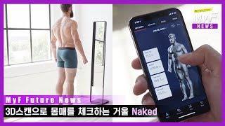 3D스캔으로 몸매를 체크하는 거울 'Naked'