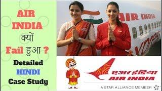Why did Air India fail? (Detailed HINDI Case Study)