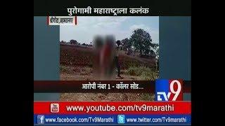 श्रीगोंदा: क्षुल्लक वादातून महिलेला विवस्त्र करून मारहाण | Woman stripped naked, beaten up Badly-TV9
