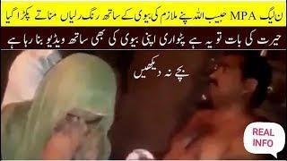 Habib ullah MPA Rape His Servant Wife | Habib-ullah pmln caught naked with servant #Realinfo