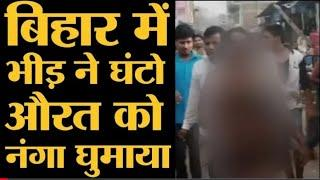 Bhojpur : Women Praded naked on streets in Bihar on murder suspicion, Women Striped in Bihar Street