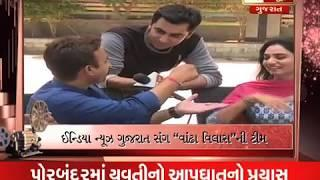 India News Gujarat Celebrity Show.. Gujarati Film Vandha Villas Star caste at India News Gujarat