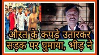 #women naked , lady naked in Bihar ,औरत के कपडे उतारकर सड़क पर घुमाया video by Omprakash ausar