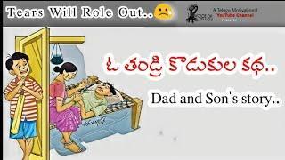 ఓ తండ్రి కొడుకుల కథ | Father and Son's story | Tears Will Role Out | Voice Of Telugu