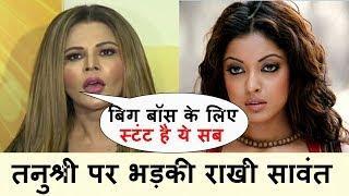 Video : Tanusri Dutta पर Rakhi Swant ने लगाया Bigg Boss के लिए स्टंट करने का आरोप !