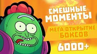 BRAWL STARS - СМЕШНЫЕ МОМЕНТЫ , СУПЕР МЕГА ОТКРЫТИЕ БОКСОВ  , 6000+ КУБКОВ (ЧЕТКИЙ МОНТАЖ) !!!