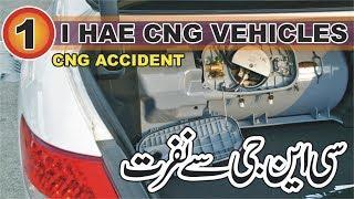 I HATE CNG VEHICLES | مجھے نفرت ہے سی این جی گاڑی سے | 1 |URDU / HINDI