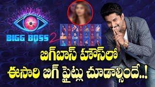 ఈ కంటెస్టెంట్స్ తో బిగ్ బాస్ హౌస్ రచ్చ తప్పదా?|Controversial Celebs as Bigg Boss2 Telugu Contestants
