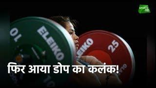 CWG Gold Medallist Sanjita Chanu Fails Dope Test | Sports Tak