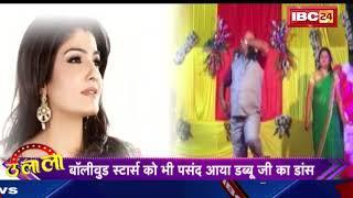 Dabbu के Dance पर Bollywood Stars Ka Reaction | Social Media पर तेजी से हुआ Viral | #GovindaFan