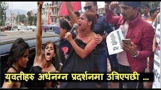 युवतीहरुको अर्धनग्न प्रदर्शन यस्ता छन् माग Partially naked women activists stage demo against rape
