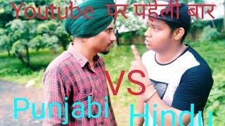 Hindu Vs Punjabi/हिन्दू vs पंजाबी  sardar vs hindu ???????????????? by Anand Australia banda