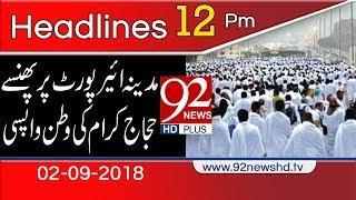 News Headlines   12:00 PM   2 Sep 2018   92NewsHD